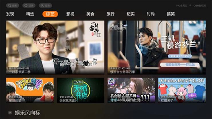 国广东方cibn短视频 大屏新机遇